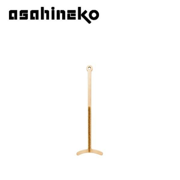 asahineko アサヒネコ 布団たたきブラシ