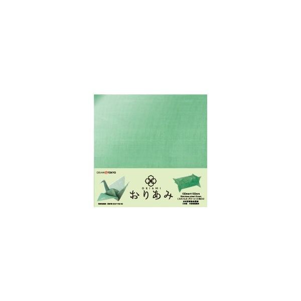 おりあみStainless steel Green(ステンレスグリーン)15cm×15cm(3枚入り) ikk-oriami