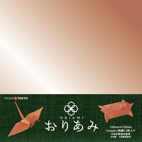 おりあみCopper(純銅)15cm×15cm(3枚入り)|ikk-oriami|02
