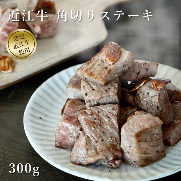近江牛 角切りステーキ 300g 父の日 母の日 肉の日 特選 送料無料 A5 A4 B5 B4 最高級 敬老の日 ギフト