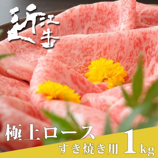 近江牛 1kg 極上 ロース すき焼き用 最高級 黒毛和牛 A5 A4 B5 B4 お中元 お歳暮