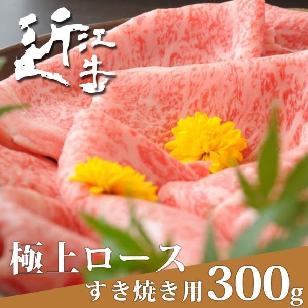 近江牛 極上ロース すき焼き用 300g 父の日 母の日 ギフト A5 A4 B5 B4 高級 お肉 お中元 お歳暮