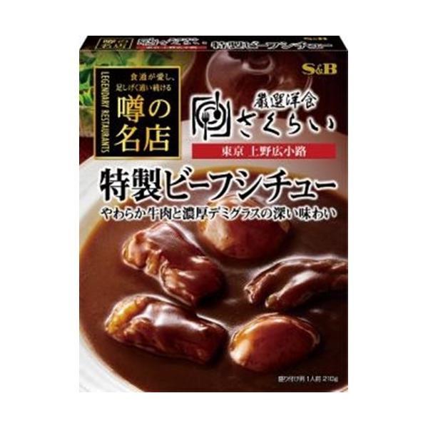 ヱスビー食品(S&B) 噂の名店特製ビーフシチュー 210g×5入