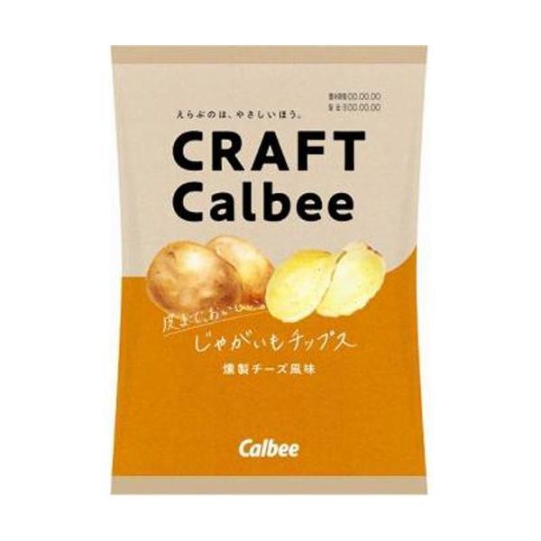 カルビー クラフトじゃがいもチップス 燻製チーズ 65g×12入