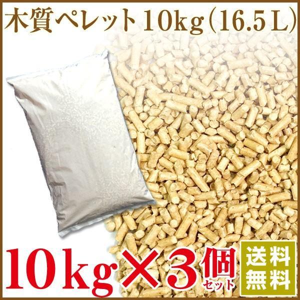 木質ホワイトペレット30kg(10kg×3袋)ペレットストーブ・ペレットボイラー/猫砂【送料無料※北海道・沖縄・離島除く】同梱不可