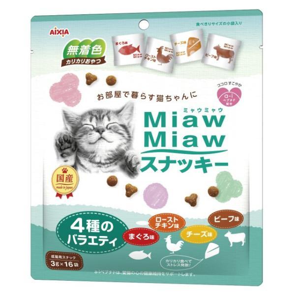 アイシア MiawMiawスナッキー大袋 4種のバラエティ まぐろ味・ローストチキン味・ビーフ味・チーズ味 3g×16袋 1ケース48個セット