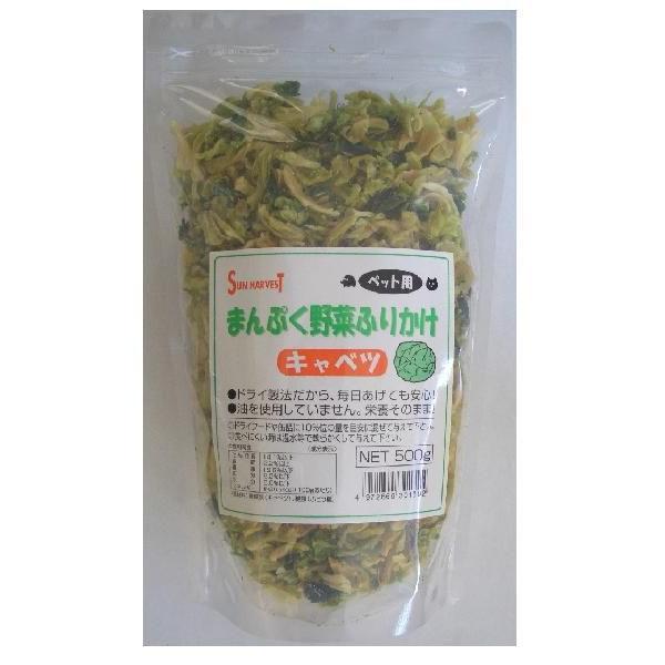 近喜商事 まんぷくふりかけ野菜 キャベツ 500g 1ケース15個セット