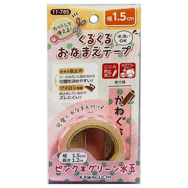 KAWAGUCHI(カワグチ) 手芸用品 くるくるおなまえテープ 1.5cm幅 ピンク×グリーン水玉 11-785