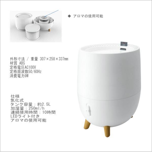 加湿器 おしゃれ LED 気化式加湿器 2.5L CLV-297 セラヴィ アロボ