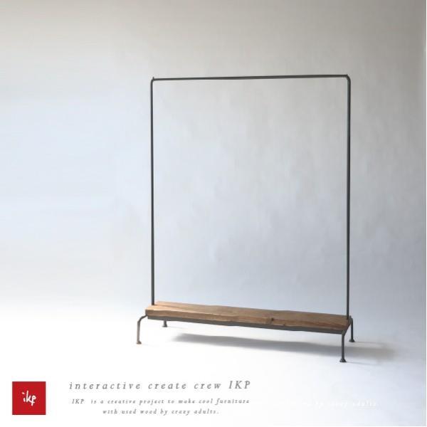 古材コートハンガーアイアンフレーム送料無料120ikpイカピー|ikp