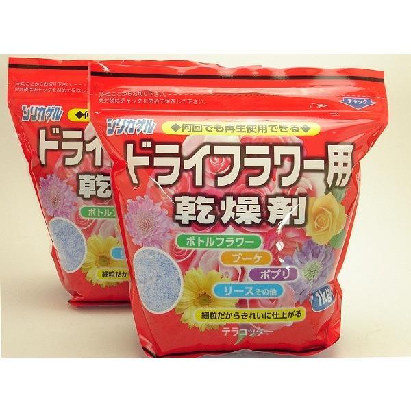 花用乾燥剤  ドライフラワー用 シリカゲル 細粒タイプ 1kg×2袋