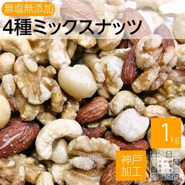 4種類 ミックスナッツ 1kg 無塩 無添加 無油 (生クルミ.素焼きアーモンド.素焼きカシュナッツ.ローストマカデミアナッツ)