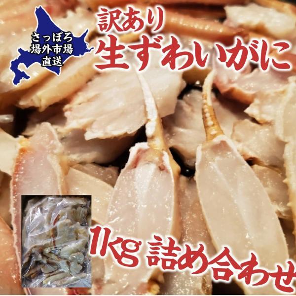 生ずわいがに 詰め合わせ 1kg / 北海道 ズワイガニ カニ かに 海鮮ギフト ポーション かにしゃぶ むき身 グルメ コロナ 食品ロス フードロス 在庫処分 訳あり