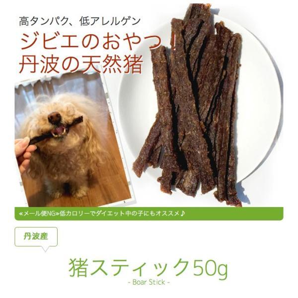 犬 おやつ 低脂肪 無添加  国産 丹波産 猪スティック 50g  イリオスマイル ポイント消化|iliosmile|03