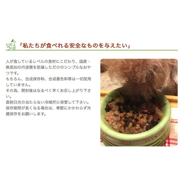 犬 おやつ 低脂肪 無添加  国産 丹波産 猪スティック 50g  イリオスマイル ポイント消化|iliosmile|06