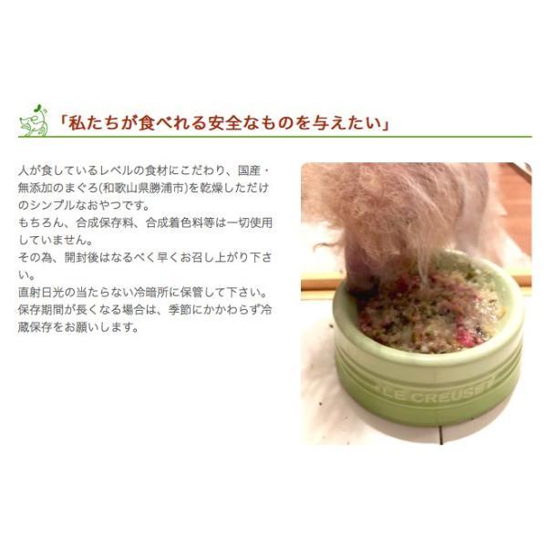 犬 おやつ 低脂肪 無添加 国産 勝浦産まぐろダイス 50g  イリオスマイル ポイント消化|iliosmile|07