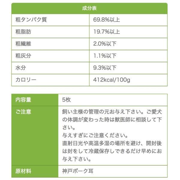 15日限定ポイント5倍 犬 おやつ ガム 無添加 国産 神戸ポーク豚耳 5枚入 iliosmile 09