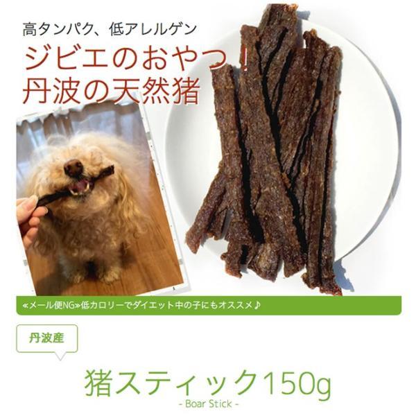 犬 おやつ 低脂肪 無添加 国産 丹波産 猪スティック 150g  イリオスマイル ポイント消化|iliosmile|03