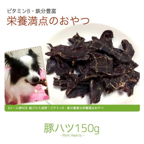 犬 おやつ 無添加 国産 神戸ポーク 豚ハツ 150g イリオスマイル ポイント消化|iliosmile|03