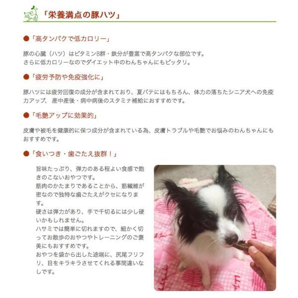 犬 おやつ 無添加 国産 神戸ポーク 豚ハツ 150g イリオスマイル ポイント消化|iliosmile|05
