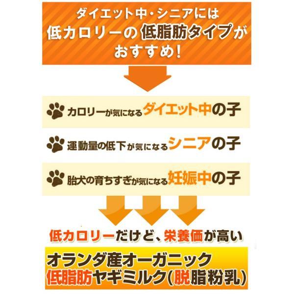 犬 ミルク 無添加 オランダ産 オーガニックヤギミルク 50g イリオスマイル ポイント消化 iliosmile 14