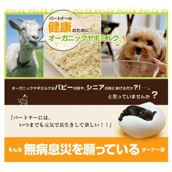 犬 ミルク 無添加 オランダ産 オーガニックヤギミルク 50g イリオスマイル ポイント消化 iliosmile 04