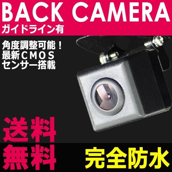バックカメラ ブラック / 黒 防水 ガイドライン有 高画質 CMOS 可動式 送料無料|illumi