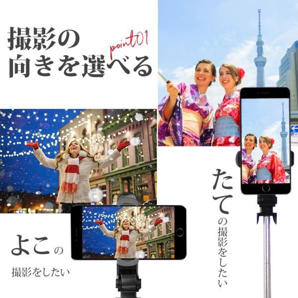 Bluetooth 自撮り棒 三脚 セルカ棒 自分撮り カメラ iPhone Android スマホ トライポットテプル|illumi|02