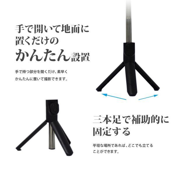 Bluetooth 自撮り棒 三脚 セルカ棒 自分撮り カメラ iPhone Android スマホ トライポットテプル|illumi|08