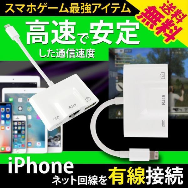 iphone 有線LANアダプター ケーブル Wi-Fi より 有線接続 スマホ ゲーム 荒野行動 高速 遅延を防ぐ 同時 充電 可能 コネックL 送料無料