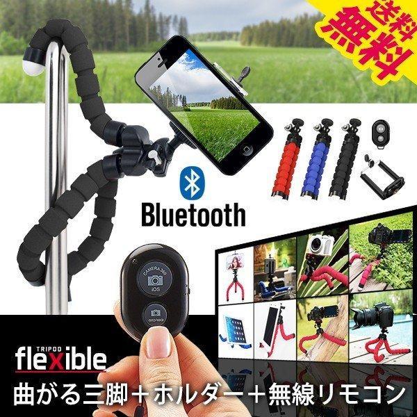 三脚 Bluetooth シャッター付き 自撮り スマホ カメラ iPhone android くねくね三脚 無線リモコンセット|illumi