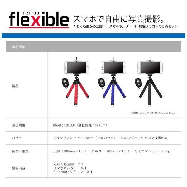 三脚 Bluetooth シャッター付き 自撮り スマホ カメラ iPhone android くねくね三脚 無線リモコンセット|illumi|08