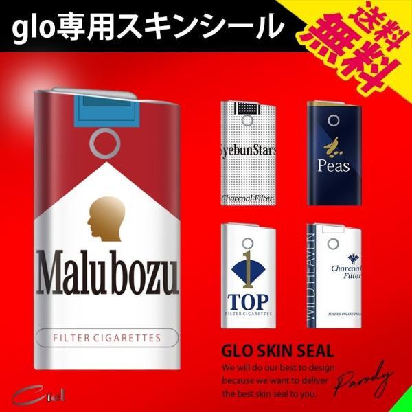 グロー スキン シール パロディ面白い 柄 glo 電子タバコ 本体 に貼る CIG 送料無料|illumi