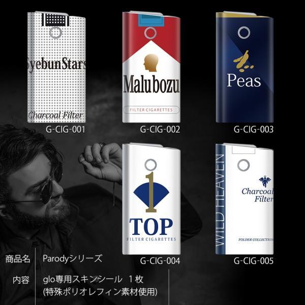 グロー スキン シール パロディ面白い 柄 glo 電子タバコ 本体 に貼る CIG 送料無料|illumi|09