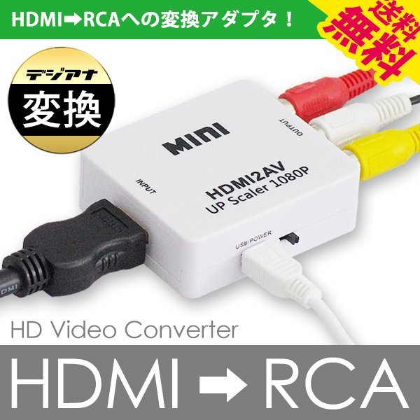 HDMI RCA 変換アダプタ コンポジット ダウンコンバーター デジタル アナログ 発送前 国内検査 送料無料