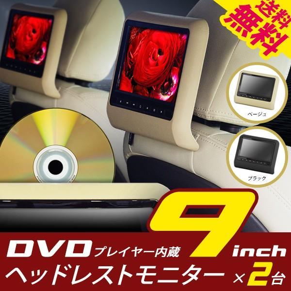 DVDプレイヤー 内蔵 ヘッドレストモニター 9インチ 2個セット|illumi