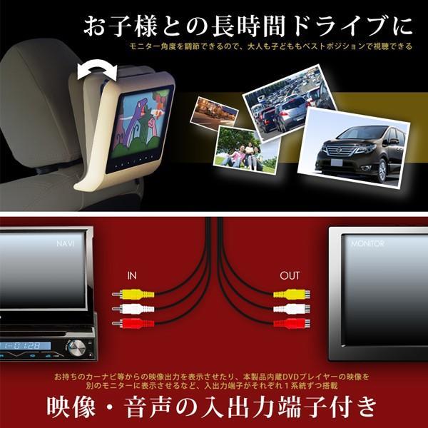 DVDプレイヤー 内蔵 ヘッドレストモニター 9インチ 2個セット|illumi|04
