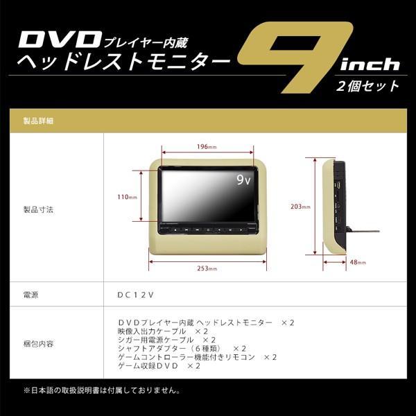 DVDプレイヤー 内蔵 ヘッドレストモニター 9インチ 2個セット|illumi|05