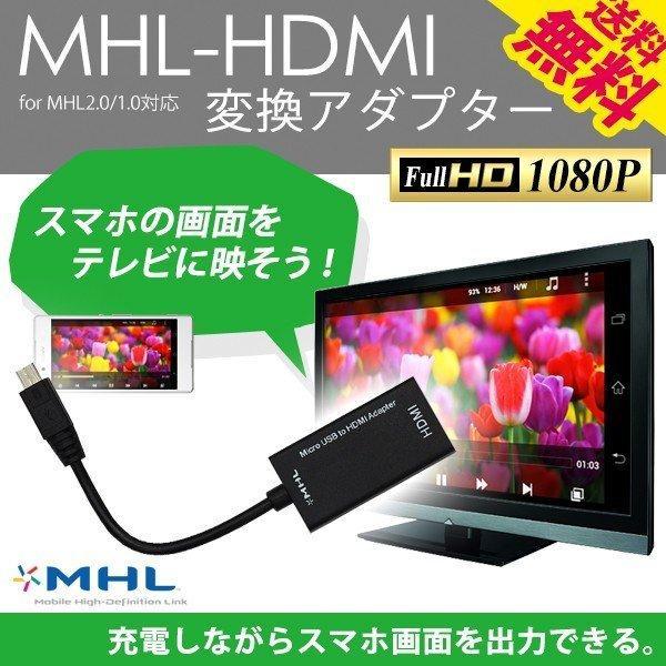 MHL-HDMI 変換アダプター Xperia Z5 Z4 Z3 Arrows F-05E F-03G F-02F GALAXY Tab など|illumi