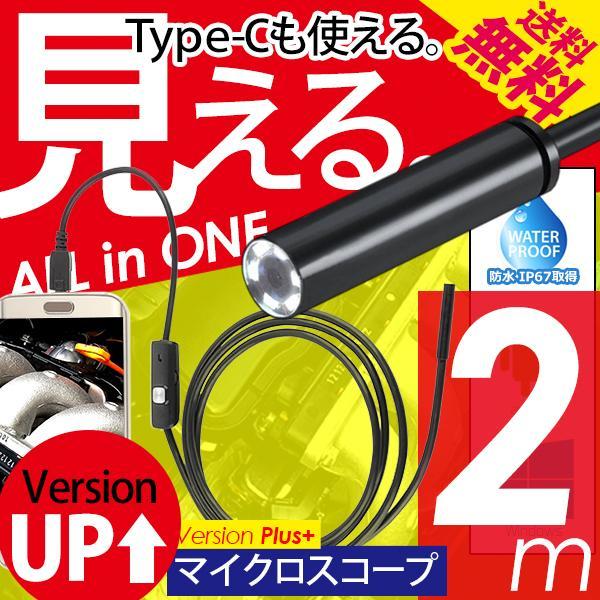 Type-C マイクロスコープ ファイバースコープ 2m カメラ 3in1 USB microUSB LEDライト 防水 直径5.5mm android Windows 両対応 送料無料