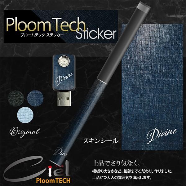 プルームテック シール スキン デニム柄 Ploom Tech 電子タバコ DEN|illumi|02