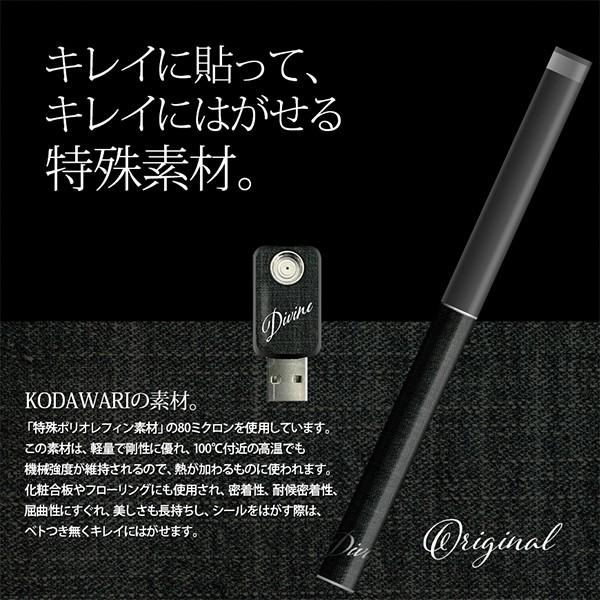 プルームテック シール スキン デニム柄 Ploom Tech 電子タバコ DEN|illumi|03