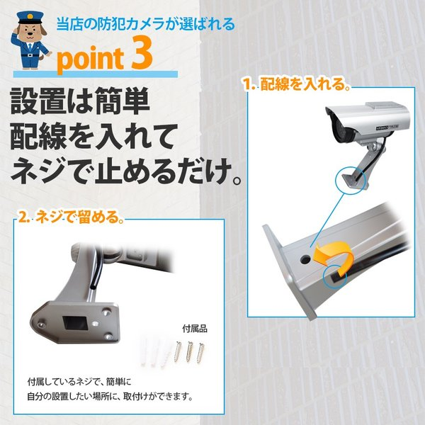 防犯カメラ ダミーカメラ ソーラー 電池交換不要 LED tect|illumi|07