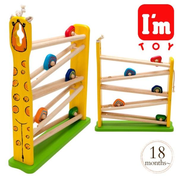 木のおもちゃ スロープ トイ 赤ちゃん おもちゃ かわいい ベビー 木製 知育玩具 アイムトイ キリンスロープ