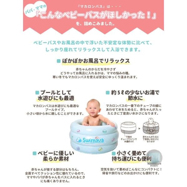 ベビーバス 沐浴 赤ちゃん お風呂 プール Swimava スイマーバベビー マカロンバス グリーンプレミアム  SW150GN-P|ilovebaby|04