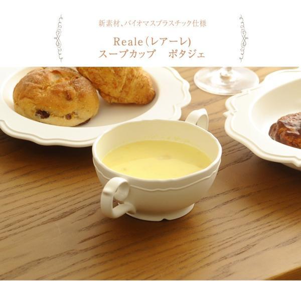 食器 ベビー こども おしゃれ スープ皿 Reale レアーレ スープカップ ポタジェ 100001 Fギフト|ilovebaby|02