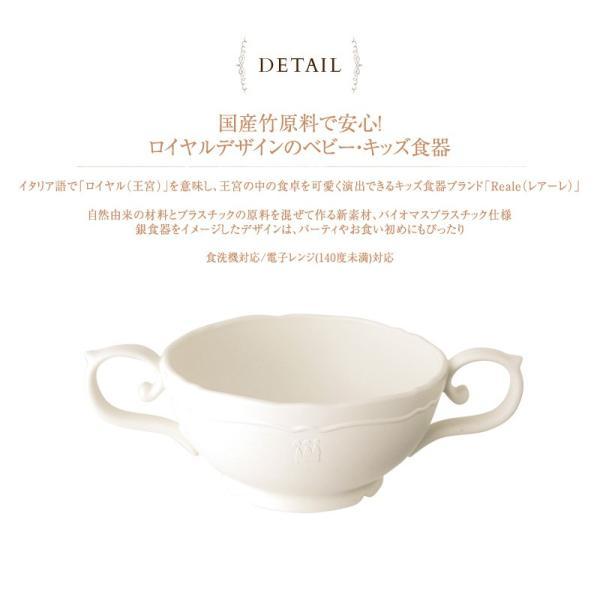 食器 ベビー こども おしゃれ スープ皿 Reale レアーレ スープカップ ポタジェ 100001 Fギフト|ilovebaby|03