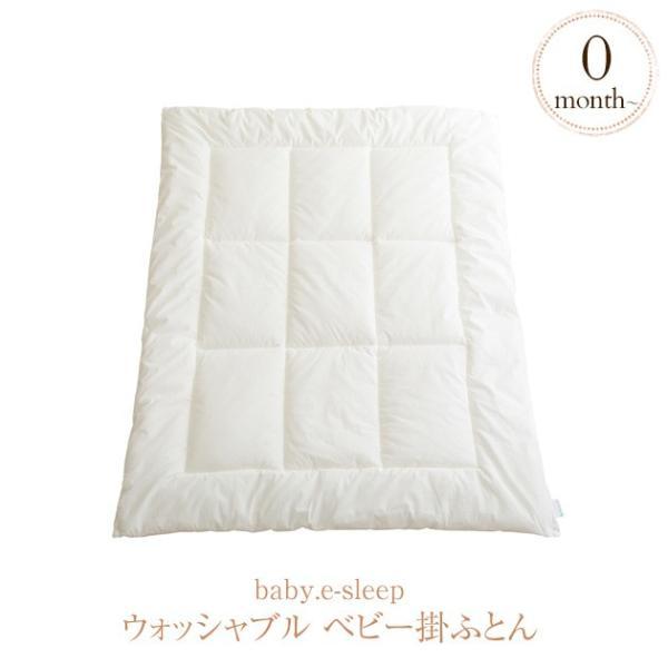 25003157630202 日本製 洗える ベビー布団 赤ちゃん用 布団 baby.e-sleep ベビーイースリープ ...