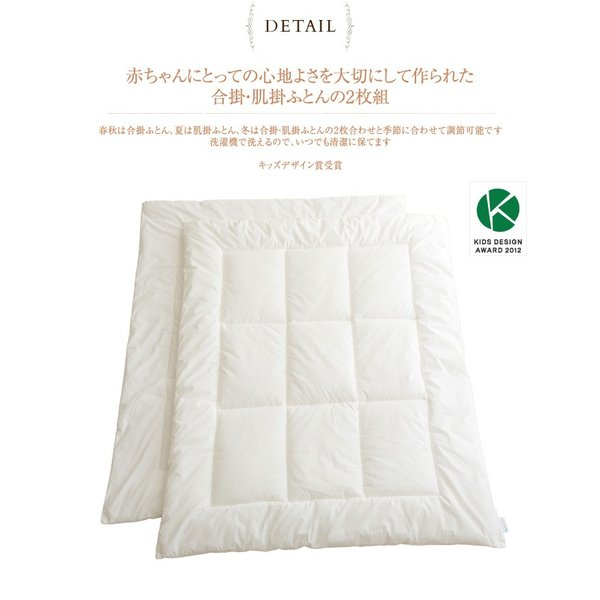79ae69ec5b201f ... 日本製 洗える ベビー布団 赤ちゃん用 布団 baby.e-sleep ベビーイースリープ ...