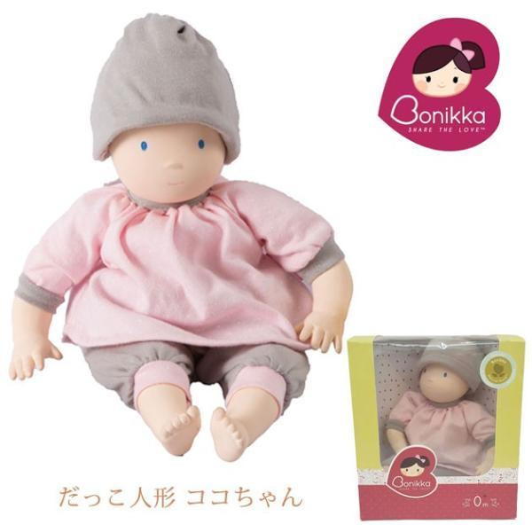 人形 お人形 抱き人形 ごっこ遊び お世話遊び Bonikka ボニカ だっこ人形 ココちゃん BN79605